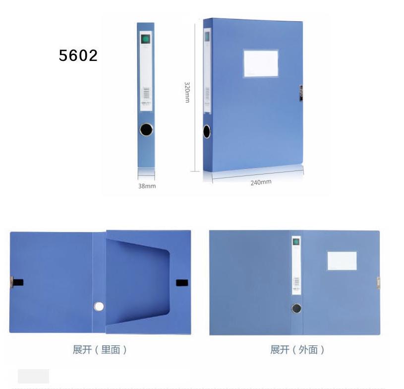 得力办公文具5602/A4文件盒