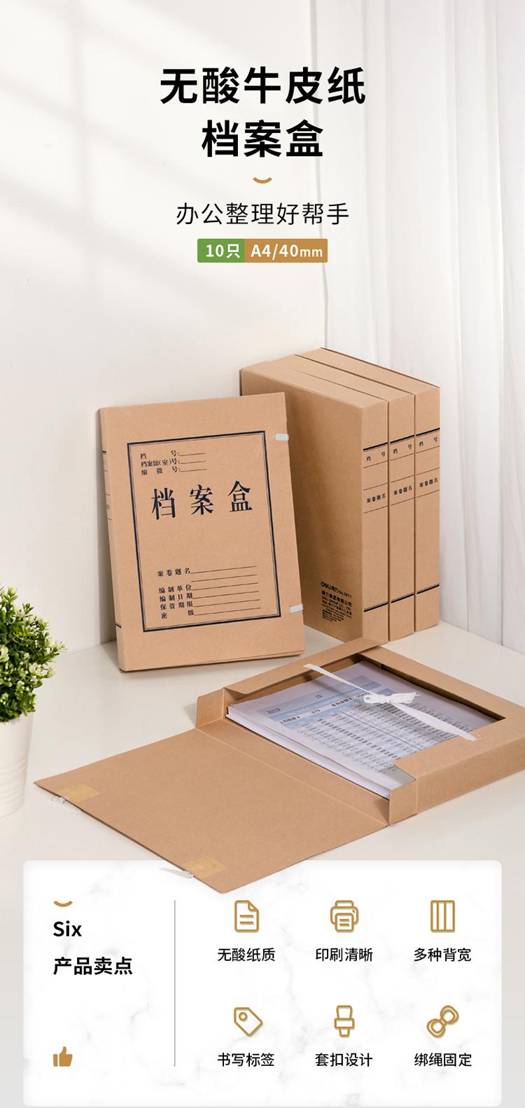 得力(deli)无酸牛皮纸档案盒