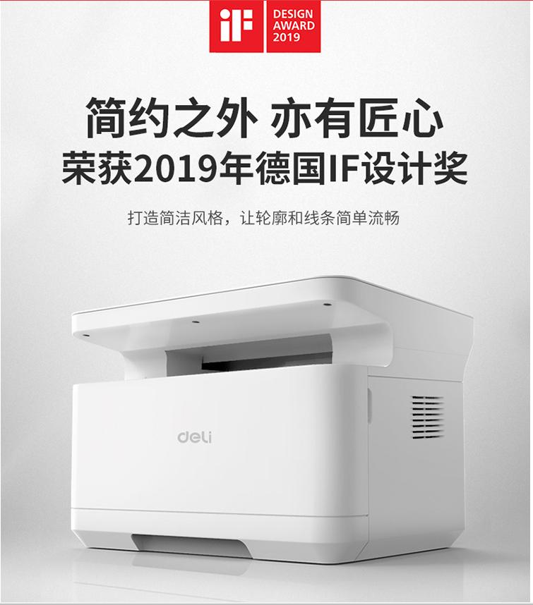 得力M2000DN打印机(双面云打印、扫描、复印)