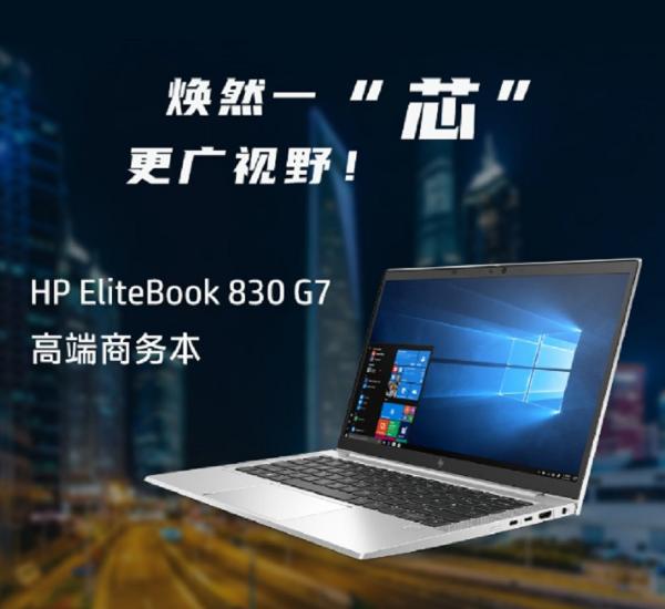 HP EliteBook 830 G7-0303200005A